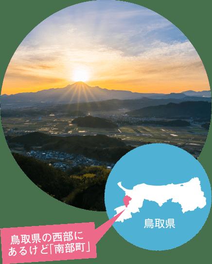鳥取県西部 南部町