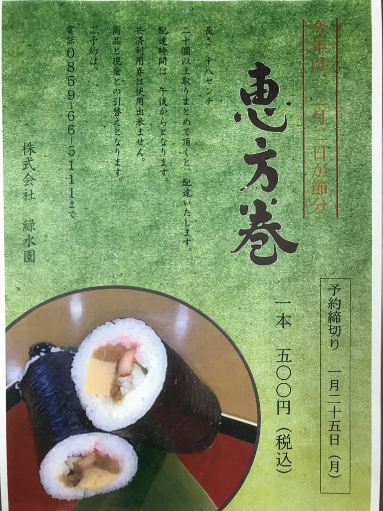 今年も緑水園で恵方巻が予約販売されます。