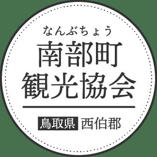 鳥取県南部町観光協会
